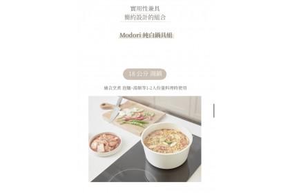 HOT SELLER! 韓國 MODORI 純白鍋具組