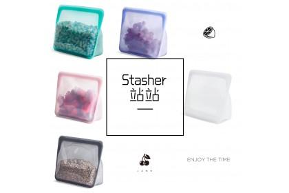 美國 Stasher 白金矽膠密封袋-站站