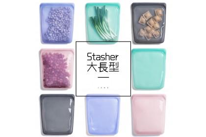 美國 Stasher 白金矽膠密封袋-大長形