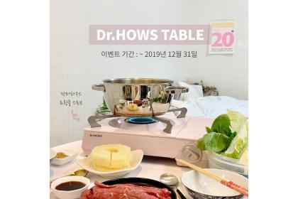 韓國 Dr.Hows 卡式爐