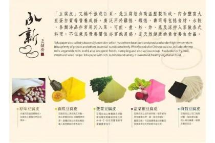 臺灣超夯承新千張豆腐皮/ 2包一組 (任選口味)