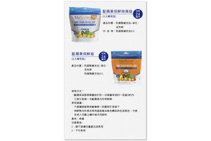 Shueann x 全新防腐技術美國的神奇藍蘋果 BLUAPPLE